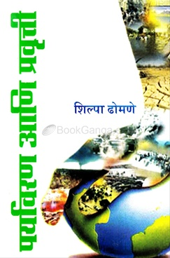 Paryavaran Ani Pravrutti