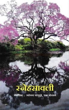 Snehasawali