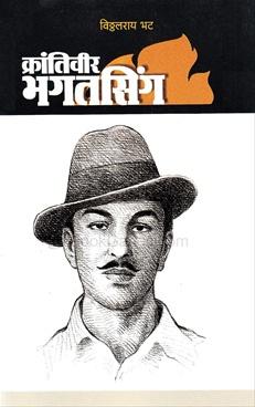 Krantivir Bhagatsing