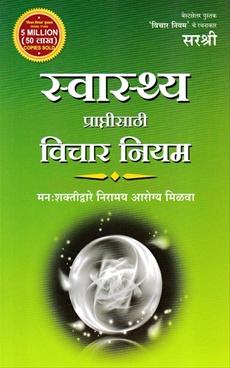 Swasthya Praptisathi Vichar Niyam ( Paper Back )