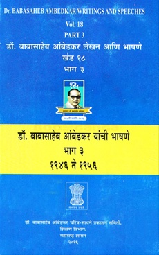 Babasaheb Ambedkar Writings And Speeches Vol. 18 (Part 3) (Marathi)