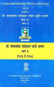Babasaheb Ambedkar Writings And Speeches Vol. 18 (Part 3) (Marathi)