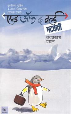 End Of The World Bhatkanti