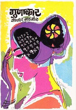 Gunakar