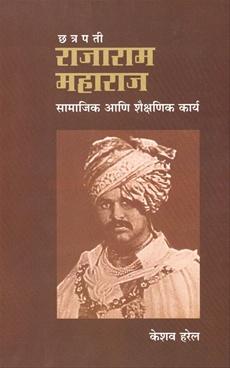 Chhatrapati Rajaram Maharaj Samajik Ani Shaikshanik Vyavhar