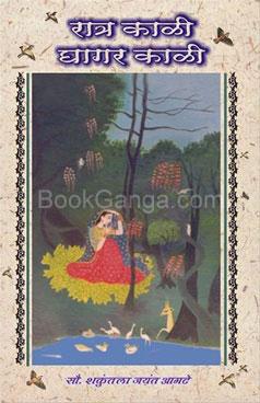 Ratra Kali Ghagar Kali