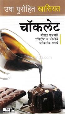 Usha Purohit Khasiyat Chocolate