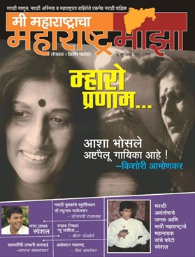 Maharashtra Maza 16 June 2010