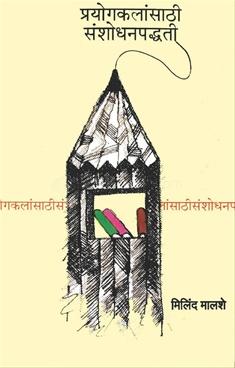 Prayogakalansathi Sanshodhanpaddhati