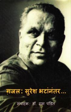 Gazal Suresh Bhatanantar