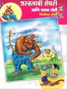 अस्वलाची शेपटी आणि गडबड गोष्टी