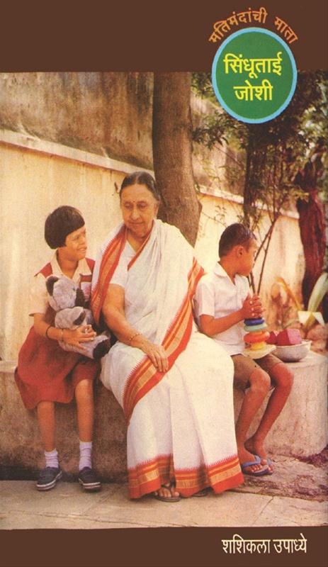 मतिमंदांची माता सिंधूताई जोशी