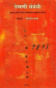 Dekhani Sambandhi