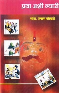Pratha Ashi Nyari