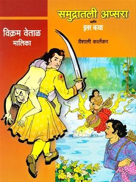 Vikram Vetal Malika Samudratali Apsara Ani Itar Katha