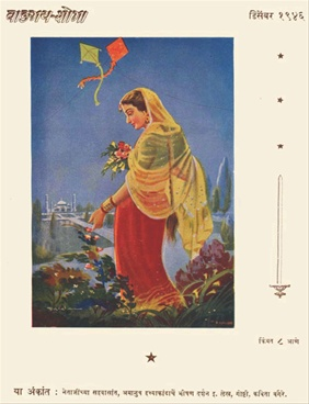 वाङ्मय शोभा ( डिसेंबर १९४६ )