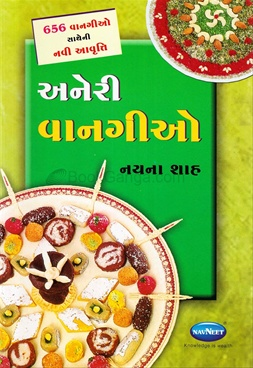 Bookganga creation publication distribution aaneri vangio gujarati hardback forumfinder Images