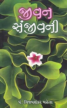 Jivan Sanjeevani