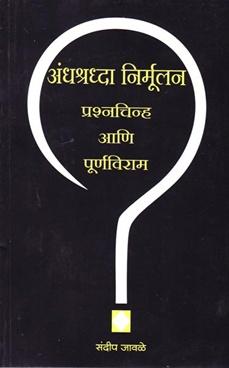 Andhashraddha Nirmulan Prashnachinha Ani Purnaviram