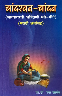 Chandarvan - Chandan