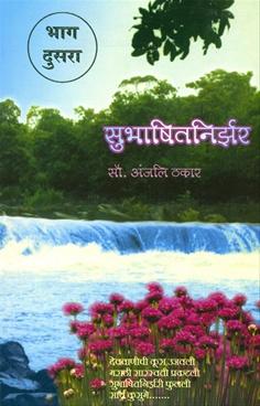 Subhashitnirzar - Bhag Dusara