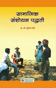 Samajik Sanshodhan Paddhati