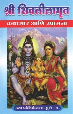 श्री शिवलिलामृत