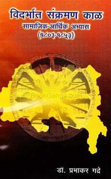 Vidarbhat Sankraman Kal 1803 - 1853