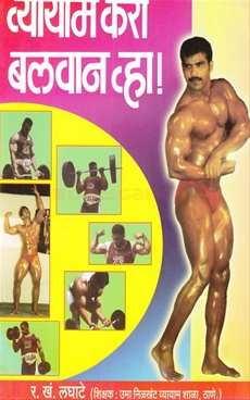 Vyayam Kara Balvan Vha