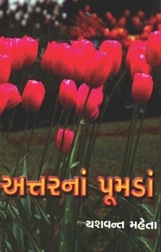 Attarna Pumda (Gujarati)