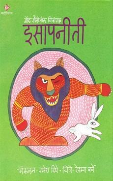 God Shailitil Chitransaha Isapniti Bhag 2