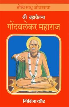 Shree Bramhachaitanya Gondavalekar Maharaj