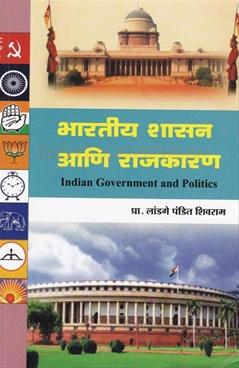 Bhatratiy Shasan Ani Rajkaran