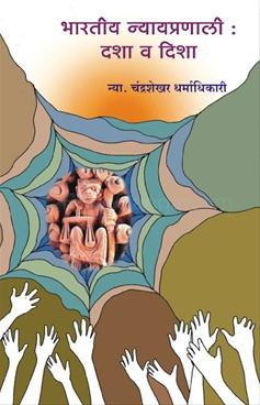 Bhartiya Nyaypranali : Dasha V Disha