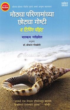 Mothya Parinamanchya Chotya Goshti