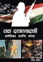 लढा दहशतवादाशी अमेरिका आणि भारत
