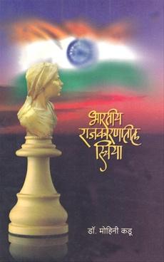 Bhartiy Rajkaranatil Striya