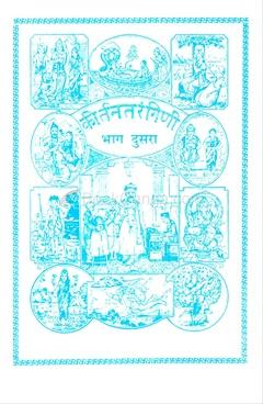 Kirtantarangini Bhag Dusra