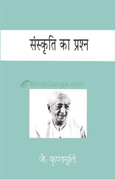 Sanskruti Ka Prashn