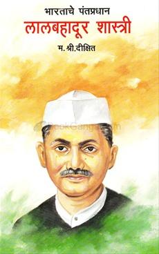 Bharatache Pantpradhan Lalbahadur Shastri
