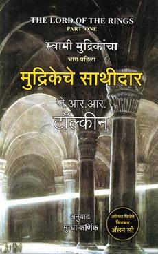 Swami Mudrikancha - Mudrikeche Sathidar
