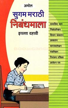 Sugam Marathi Nibandhmala (Dahavi)