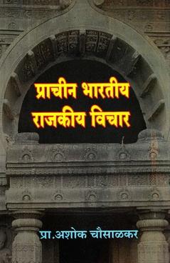 Prachin Bharatiy Rajkiya Vichar
