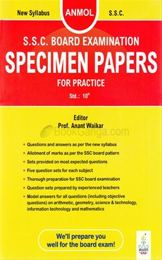 S.S.C. Board Examination : Specimen Papers