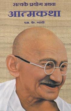 Satyake Prayog Athava Atmakatha (Hindi)