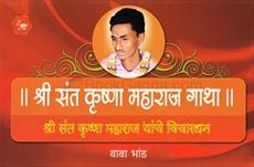 Shree Sant Krushna Maharaj Gatha