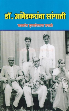 Dr. Ambedkarancha Sangati