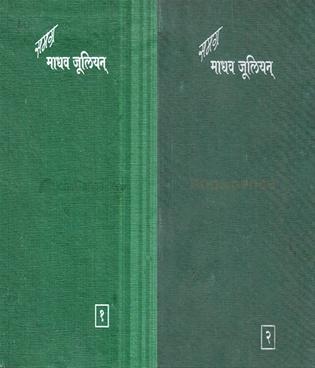Samagra Madhav Jyuliyan Bhag 1 V 2