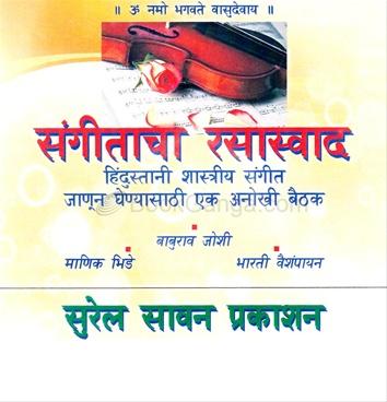 Sangitacha Rasswad