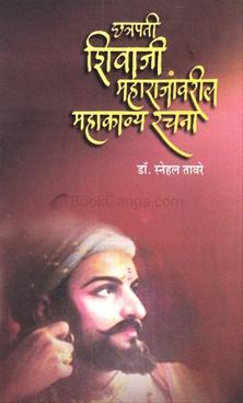 Chhatrapati Shivaji Maharajanvaril Mahakavya Rachana